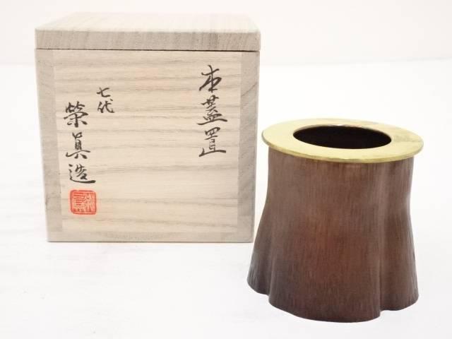【IDN】 七代竹影堂栄真造 銅本蓋置【中古】【道】