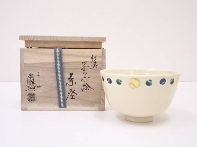 【IDN】 京焼 山川巌造 仁清ツボツボ絵茶碗【中古】【道】
