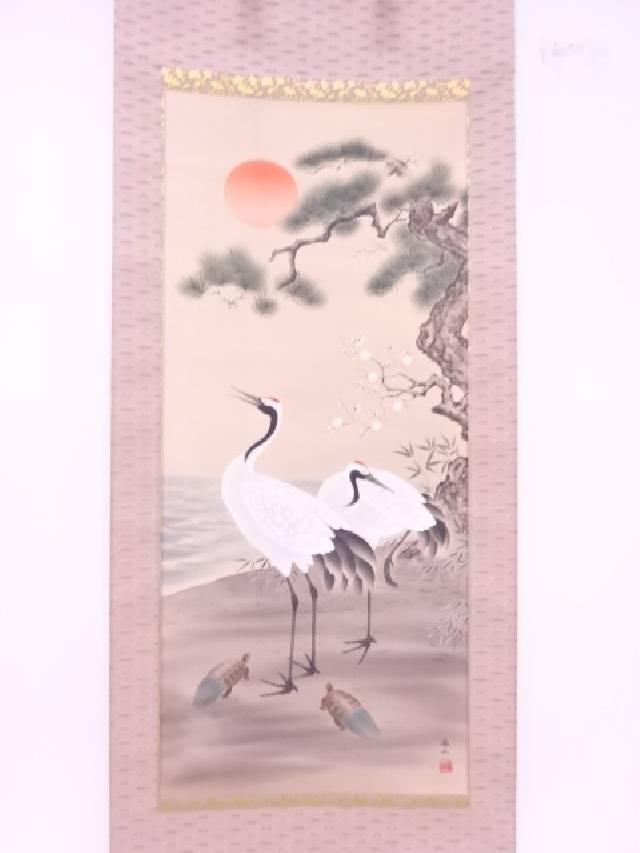 【IDN】 日本画 柴田瑞山筆 松竹梅鶴亀 肉筆絹本掛軸(共箱)【中古】【道】