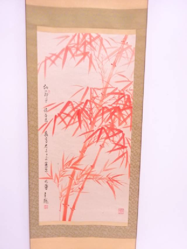 【IDN】 中国画 作家物 朱竹 肉筆紙本掛軸【中古】【道】