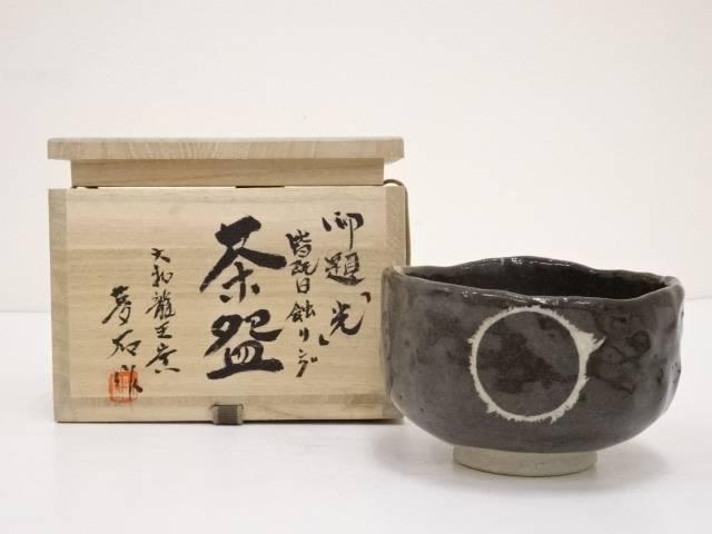 【IDN】 北口夢石造 御題「光」 皆既日蝕リング茶碗【中古】【道】