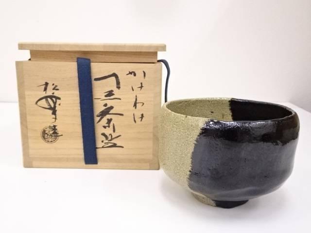 【IDN】 佐々木松楽造 掛分黒楽茶碗【中古】【道】