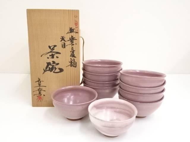 【IDN】 秀年窯造 窯変釉天目数茶碗10客【中古】【道】