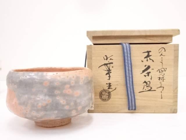 【IDN】 佐々木昭楽造 のんこう鳳林写赤楽茶碗【中古】【道】