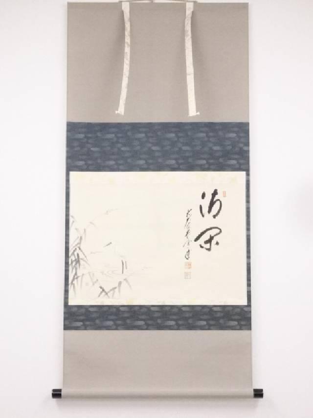 【IDN】 前大徳寺矢野一甫筆 白鷺図「清閑」画賛 肉筆紙本掛軸【中古】【道】