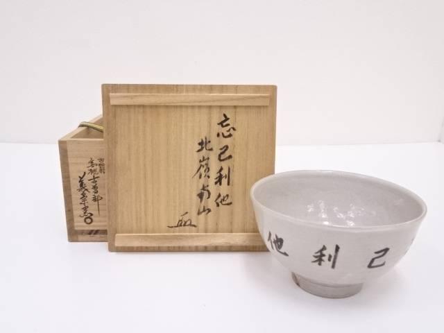 【IDN】 古曽部焼 寒川義崇造 茶碗【中古】【道】