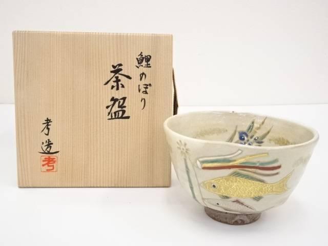 【IDN】 京焼 奥村考造 金彩色絵鯉のぼり茶碗【中古】【道】