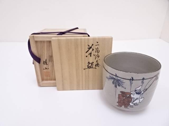【IDN】 粟田焼 岡田佳山造 二福神之絵茶碗【中古】【道】