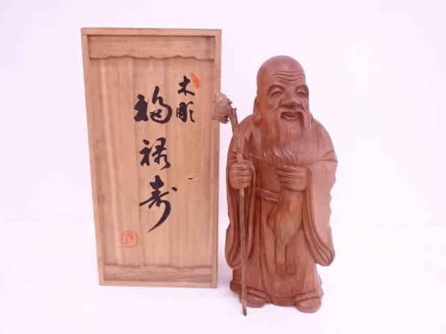 【IDN】 作家物 木彫福寿老置物【中古】【道】