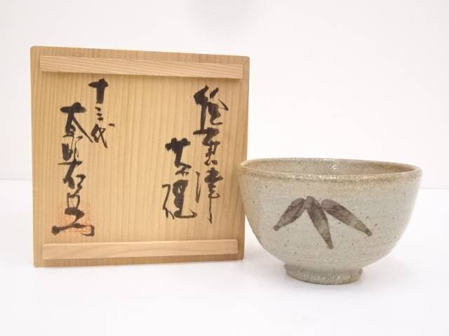 【IDN】 十三代中里太郎右衛門窯造衛門 絵唐津茶碗【中古】【道】