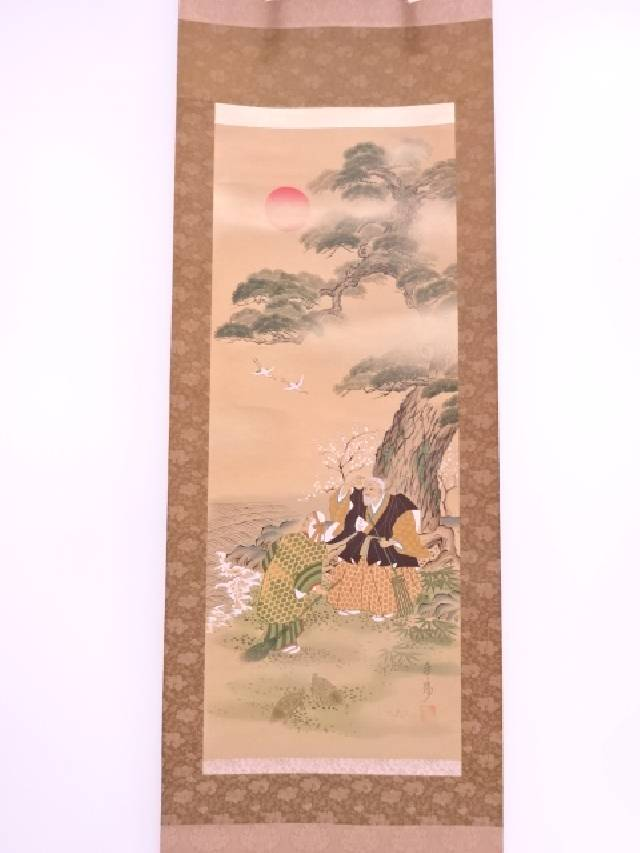 【IDN】 日本画 宮原華陽筆 高砂図 肉筆絹本掛軸(共箱)【中古】【道】