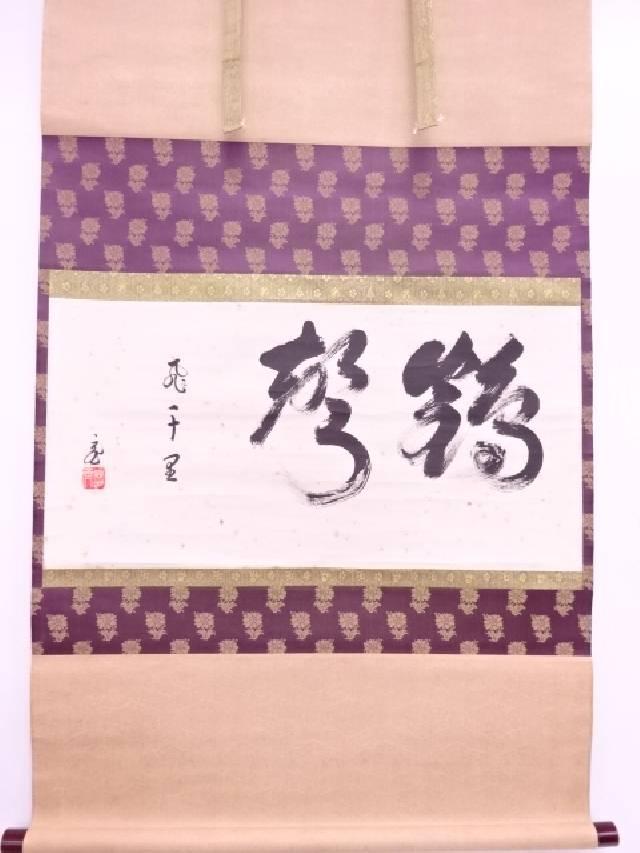 【IDN】 十五代鵬雲斎筆 「鶴聲」 肉筆紙本掛軸(共箱)【中古】【道】