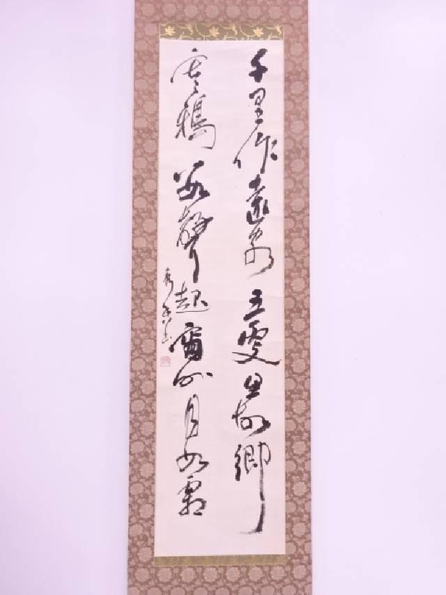 【IDN】 書画 作家物 二行書 肉筆紙本掛軸(共箱)【中古】【道】