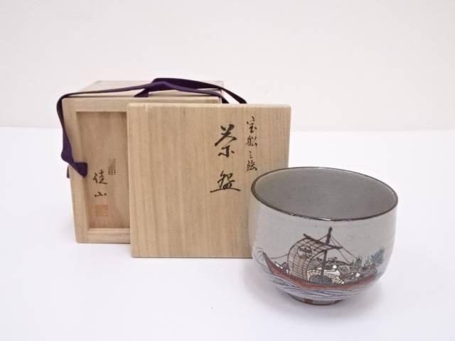 【IDN】 粟田焼 岡田佳山造 宝船之絵茶碗【中古】【道】
