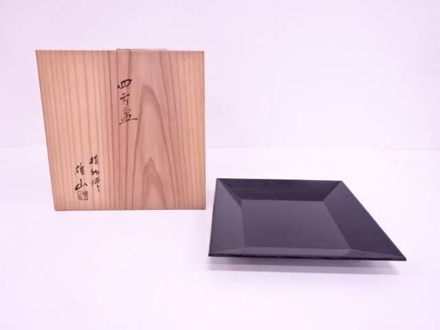 【IDN】 指物師雄山造 漆塗り四方盆【中古】【道】