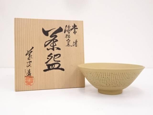 【IDN】 常滑焼 義叟造 白泥細字彫茶碗【中古】【道】