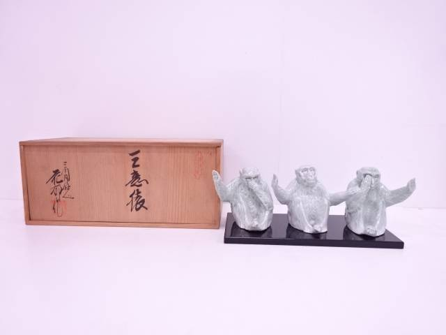 【IDN】 作家物 三河内焼 青磁三猿置物(台付)【中古】【道】