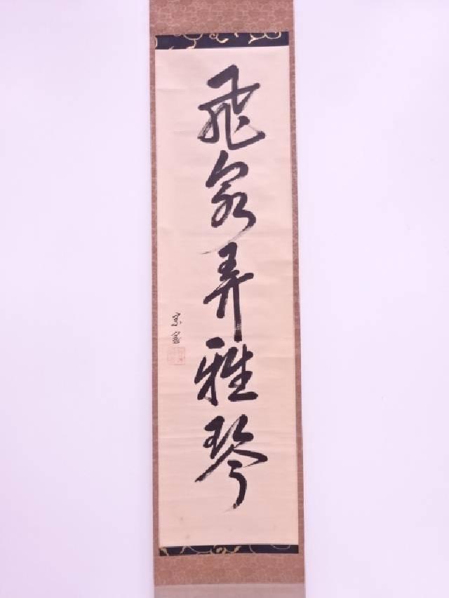【IDN】 十四代淡々斎筆 「飛泉弄雅琴」 肉筆紙本掛軸(共箱)【中古】【道】