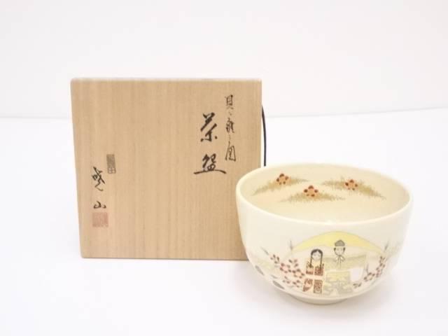 【IDN】 粟田焼 岡田暁山造 金彩色絵貝に雛之図茶碗【中古】【道】