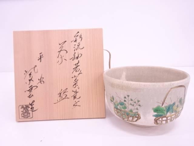 【IDN】 京焼 橋本紫雲造 彩流釉若葉篭文茶碗【中古】【道】