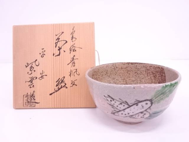 【IDN】 京焼 橋本紫雲造 色絵野菜文茶碗【中古】【道】