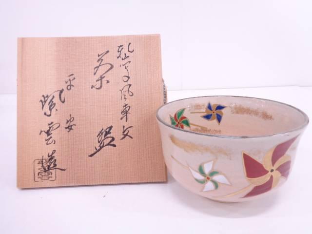 【IDN】 京焼 橋本紫雲造 乾山写金彩色絵風車文茶碗【中古】【道】