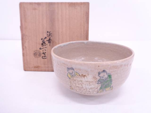 【IDN】 京焼 真清水蔵六造 色絵唐子茶碗【中古】【道】