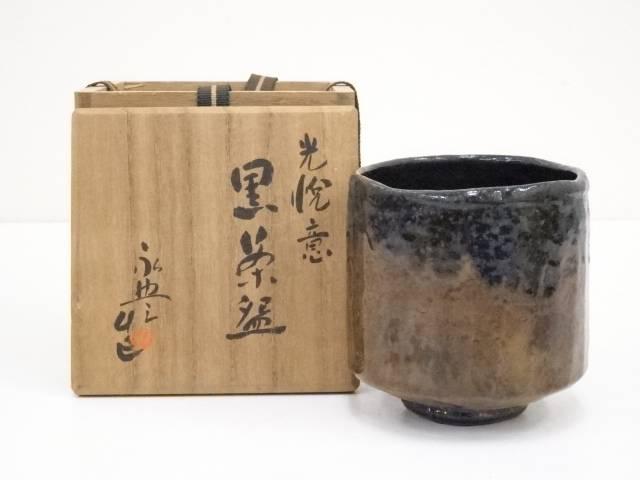 【IDN】 永豊造 光悦意黒楽茶碗(銘:雲龍)【中古】【道】