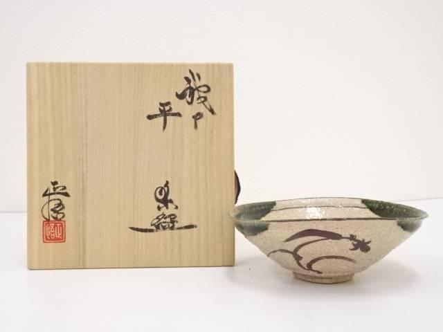 【IDN】 山口正悟(三代錠鉄)造 織部平茶碗【中古】【道】