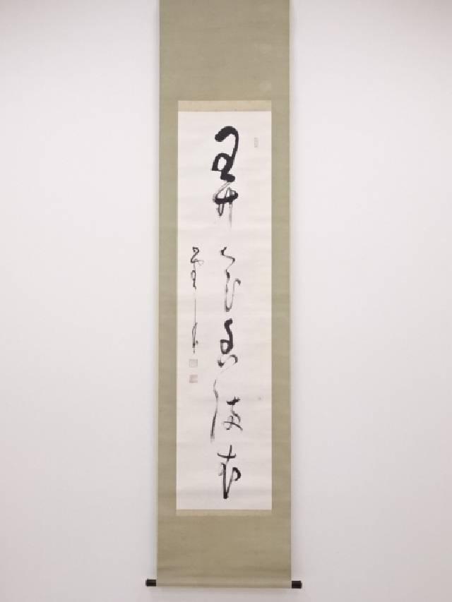 【IDN】 菅原時保筆 「開化香満衣」一行書 肉筆紙本掛軸【中古】【道】