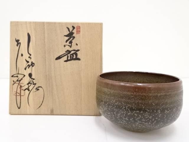 【IDN】 上神焼 中森三郎造 不入茶碗【中古】【道】