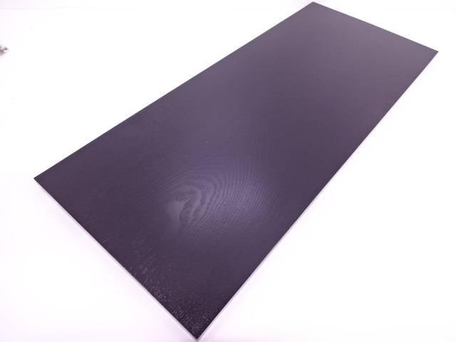 【IDN】 漆塗り風炉用長板【中古】【道】