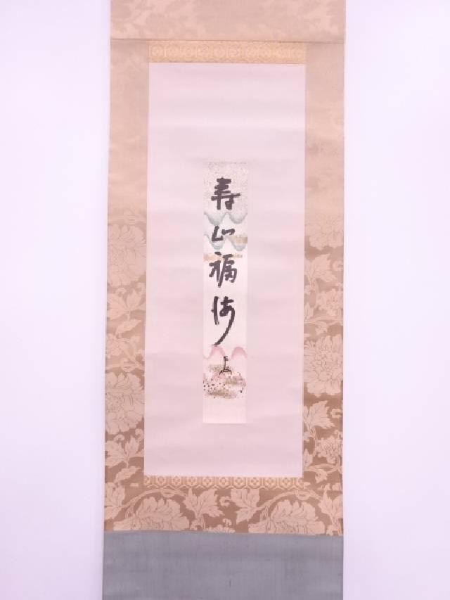 【IDN】 十三代即中斎筆 「寿山福海」 肉筆紙本短冊掛軸(無地箱)【中古】【道】