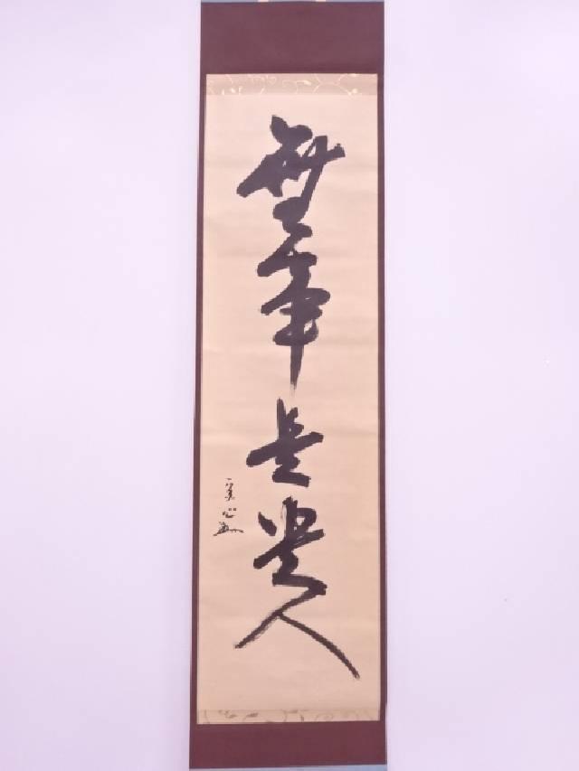 【IDN】 十二代兼中斎筆 「無事是貴人」 一行書 肉筆紙本掛軸(共箱)【中古】【道】