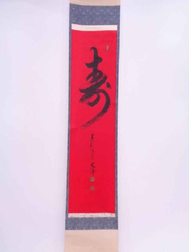 【IDN】 東福寺西部文浄筆 「寿」 肉筆紙本掛軸(共箱)【中古】【道】