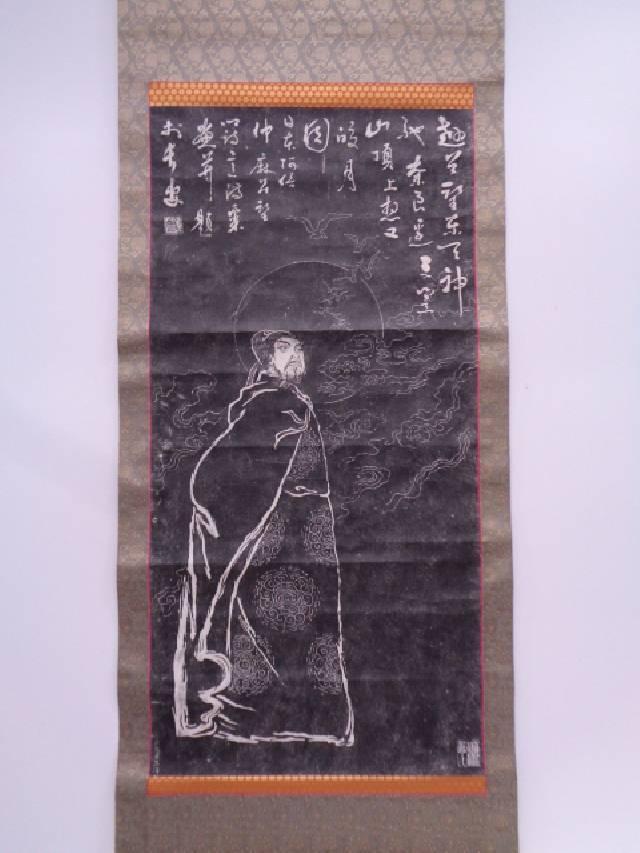 【IDN】 石版 時代人物 紙本掛軸【中古】【道】