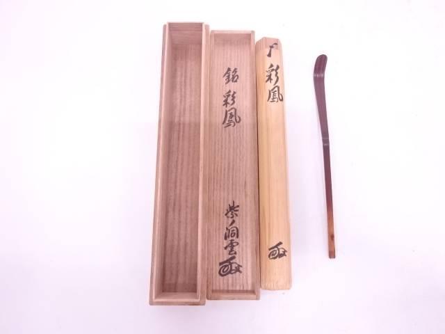 【IDN】 竹茶杓(銘:彩鳳)(前大徳寺森洞雲書付)【中古】【道】