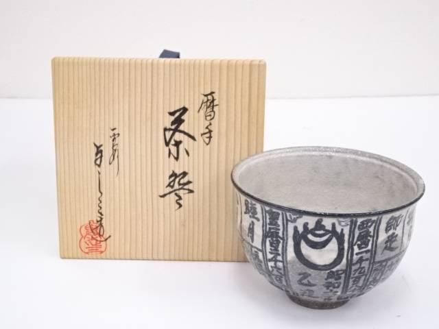 【IDN】 京焼 浅見与し三造 暦手(丑)茶碗【中古】【道】