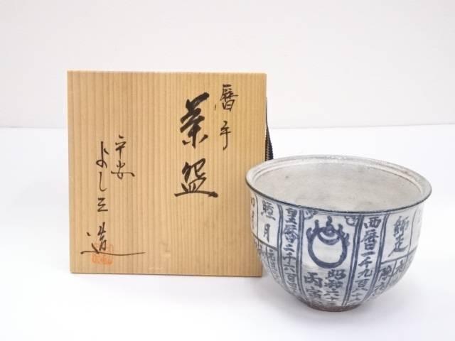 【IDN】 京焼 浅見与し三造 暦手(寅)茶碗【中古】【道】