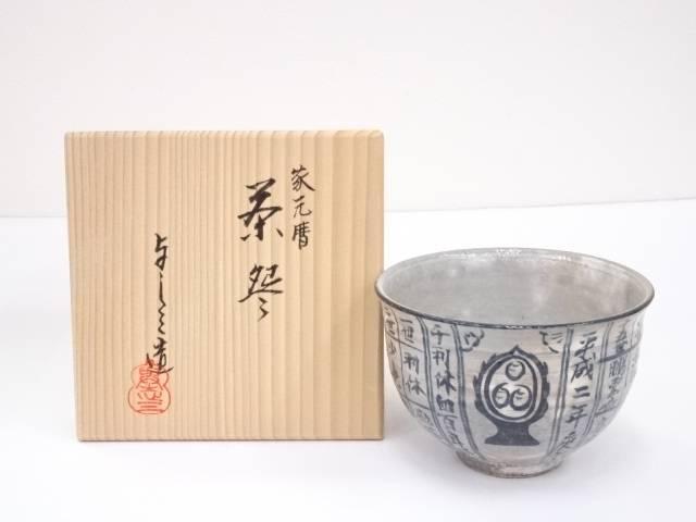【IDN】 京焼 浅見与し三造 家之歴茶碗【中古】【道】