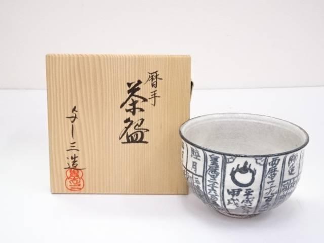 【IDN】 京焼 浅見与し三造 暦手(戌)茶碗【中古】【道】
