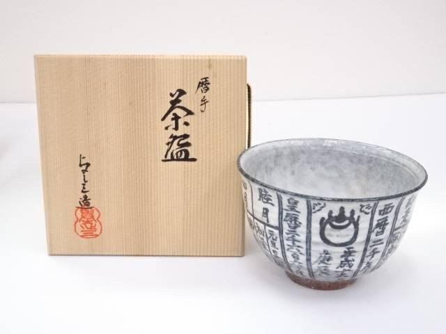 【IDN】 京焼 浅見与し三造 暦手(辰)茶碗【中古】【道】