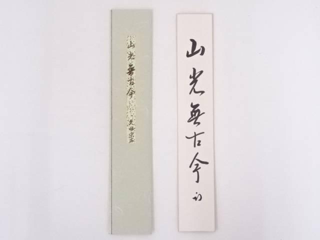 【IDN】 十二代尋牛斎筆 「山光無古今」 肉筆短冊【中古】【道】