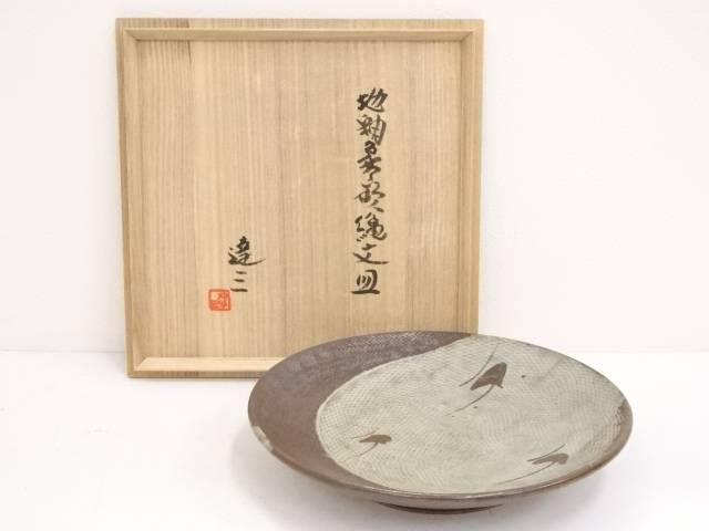 【IDN】 益子焼 人間国宝島岡達三造 地釉象嵌縄文皿【中古】【道】