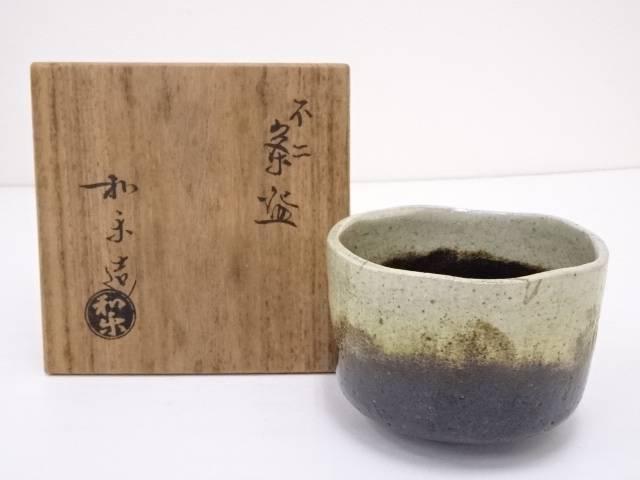 【IDN】 川崎和楽造 黒楽不二茶碗【中古】【道】
