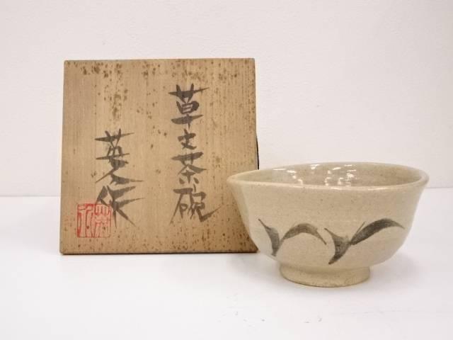【IDN】 神谷英介造 草文茶碗【中古】【道】