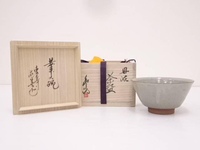【IDN】 丹波焼 市野豊治造 茶碗(東大寺上野道善書付)【中古】【道】