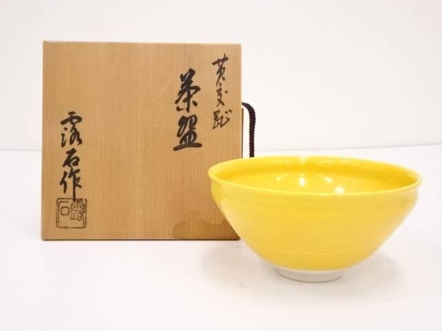 【IDN】 京焼 赤沢露石造 黄交趾茶碗【中古】【道】
