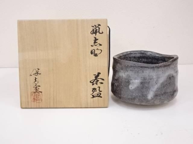 【IDN】 保夫窯造 鼠志野茶碗【中古】【道】