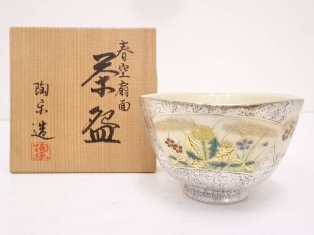 【IDN】 京焼 森里陶楽造 春空扇面茶碗【中古】【道】